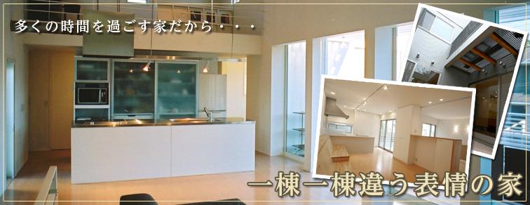 注文住宅、住宅リフォームなら前澤工務店へ